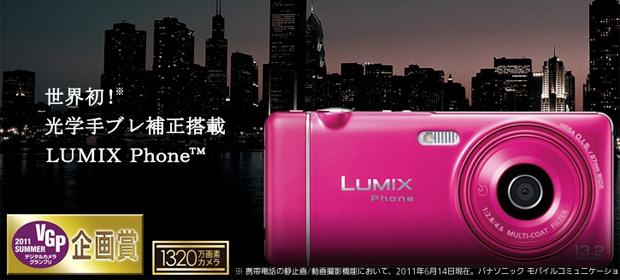Panasonic Lumix Phone P-05