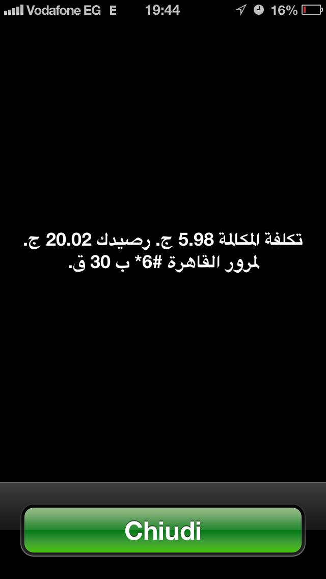 Vodafone Egypt - Messaggio credito